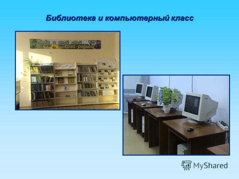 Библиотека и компьютерный класс
