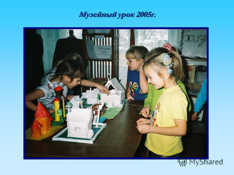 Музейный урок 2005 г.