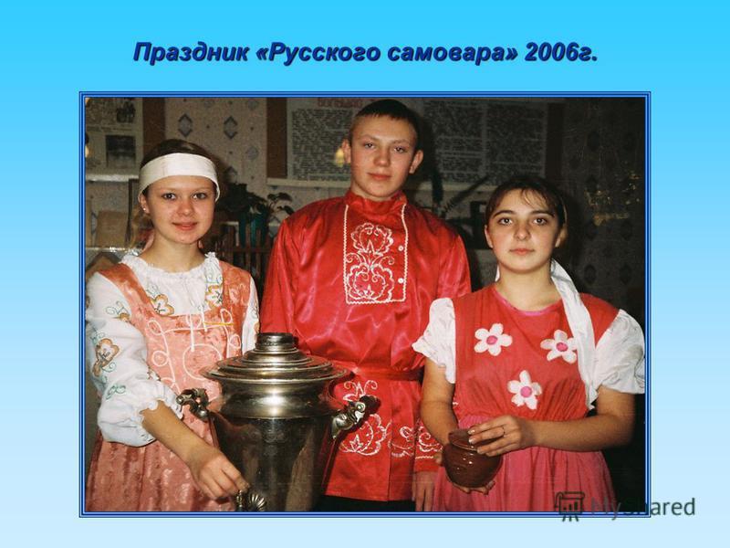 Праздник «Русского самовара» 2006 г.