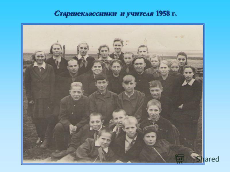 Старшеклассники и учителя 1958 г.