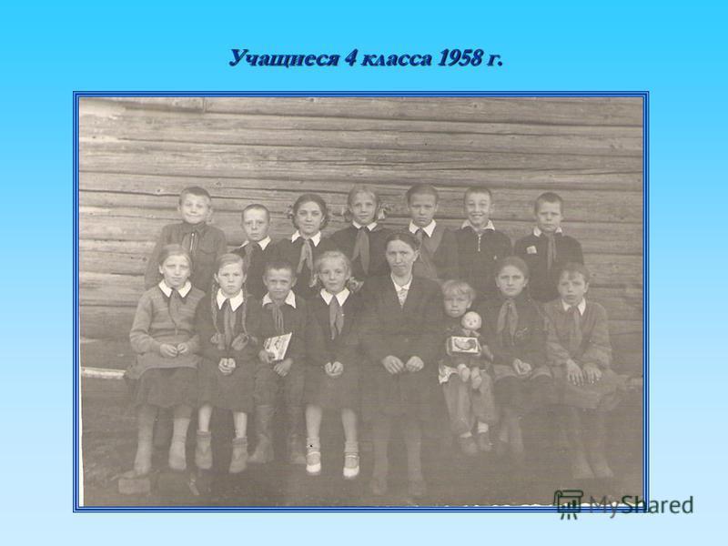 Учащиеся 4 класса 1958 г.