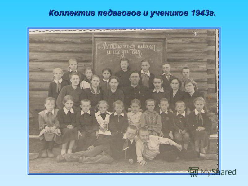 Коллектив педагогов и учеников 1943 г.