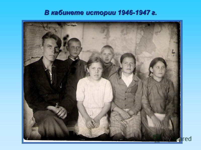В кабинете истории 1946-1947 г.