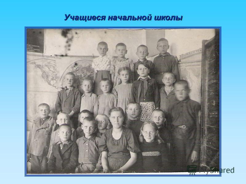 Учащиеся начальной школы