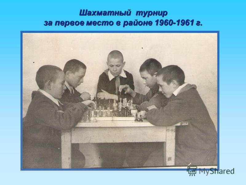 Шахматный турнир за первое место в районе 1960-1961 г.