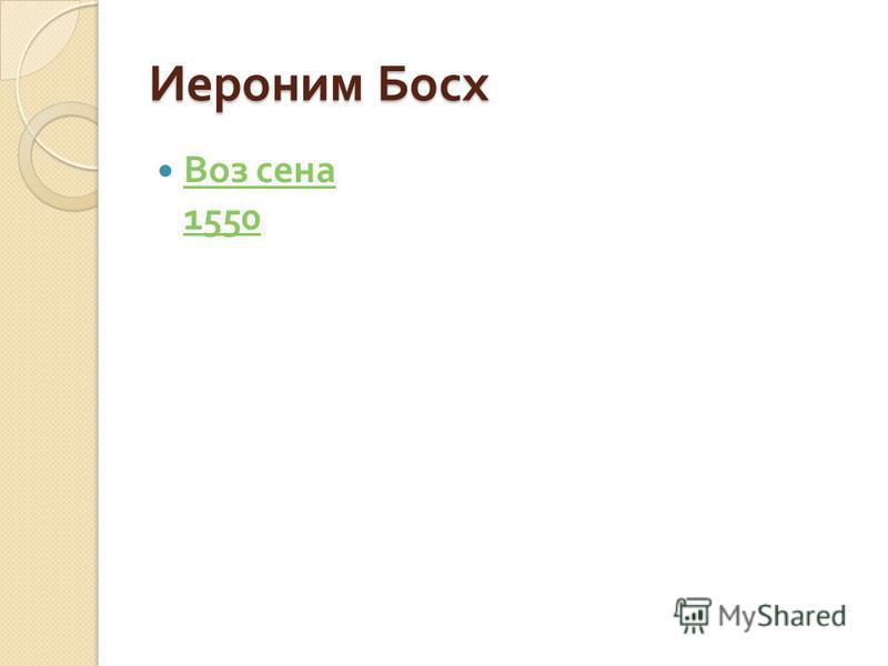 Иероним Босх Воз сена 1550 Воз сена 1550