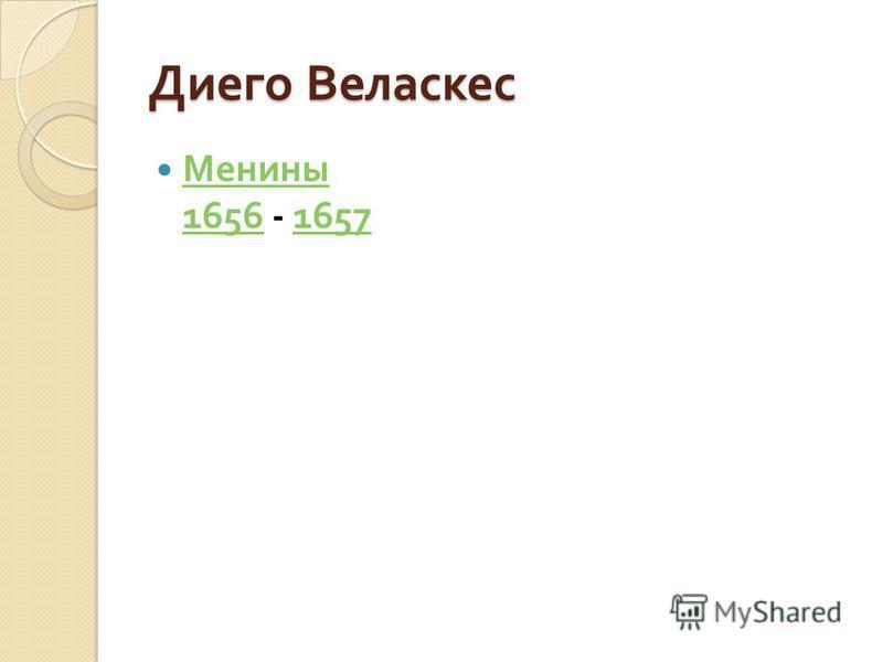 Диего Веласкес Менины 1656 - 1657 Менины 16561657
