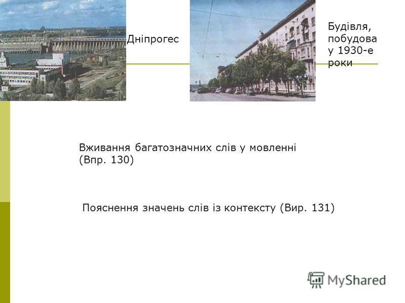 Дніпрогес Будівля, побудова у 1930-е роки Вживання багатозначних слів у мовленні (Впр. 130) Пояснення значень слів із контексту (Вир. 131)