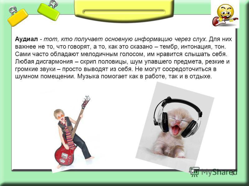 Аудиал - тот, кто получает основную информацию через слух. Для них важнее не то, что говорят, а то, как это сказано – тембр, интонация, тон. Сами часто обладают мелодичным голосом, им нравится слышать себя. Любая дисгармония – скрип половицы, шум упа