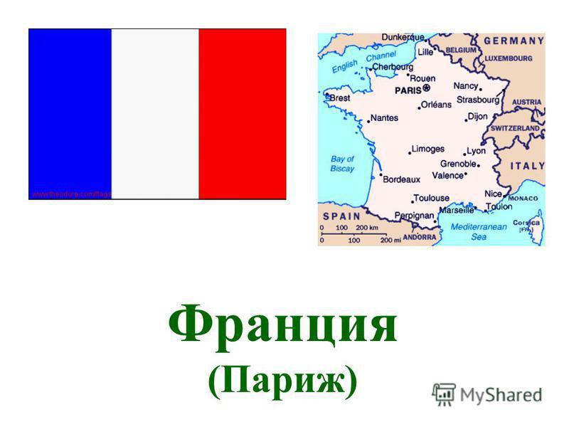 Франция (Париж)