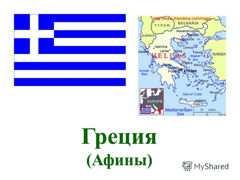 Греция (Афины)