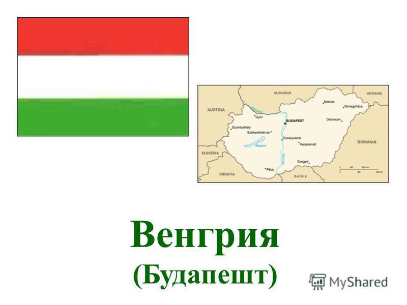 Венгрия (Будапешт)
