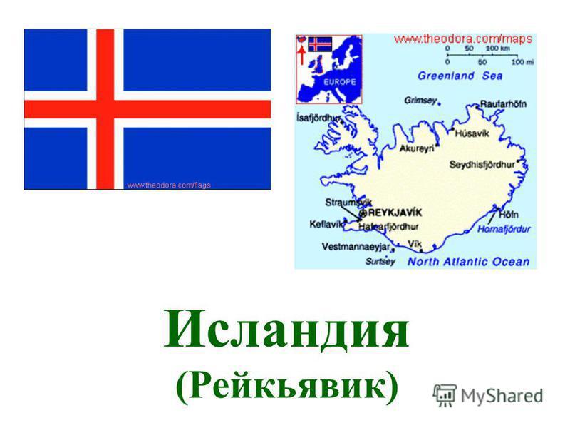 Исландия (Рейкьявик)