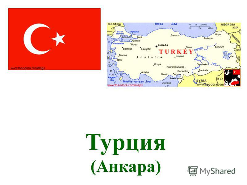 Турция (Анкара)