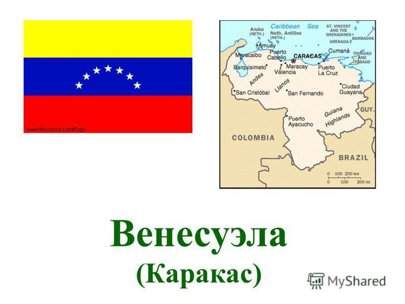 Венесуэла (Каракас)