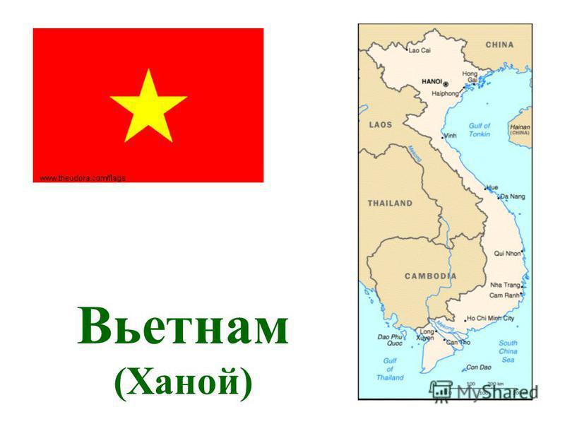 Вьетнам (Ханой)