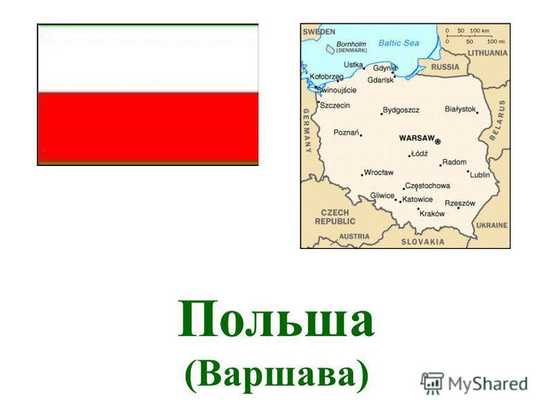 Польша (Варшава)