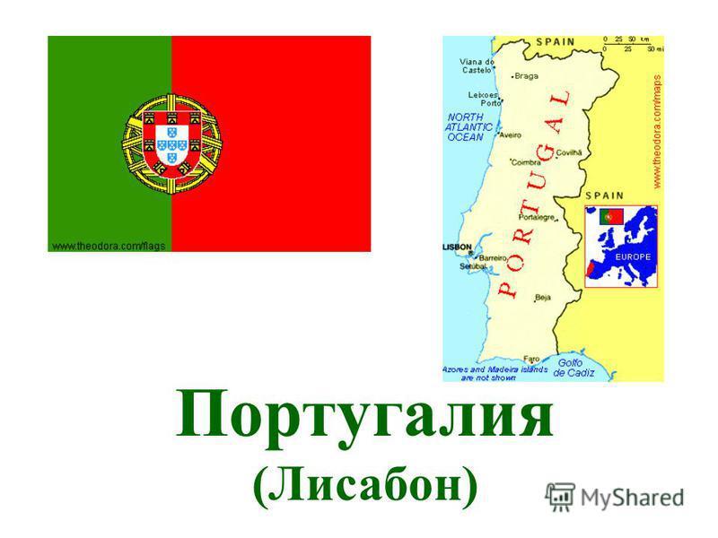 Португалия (Лисабон)