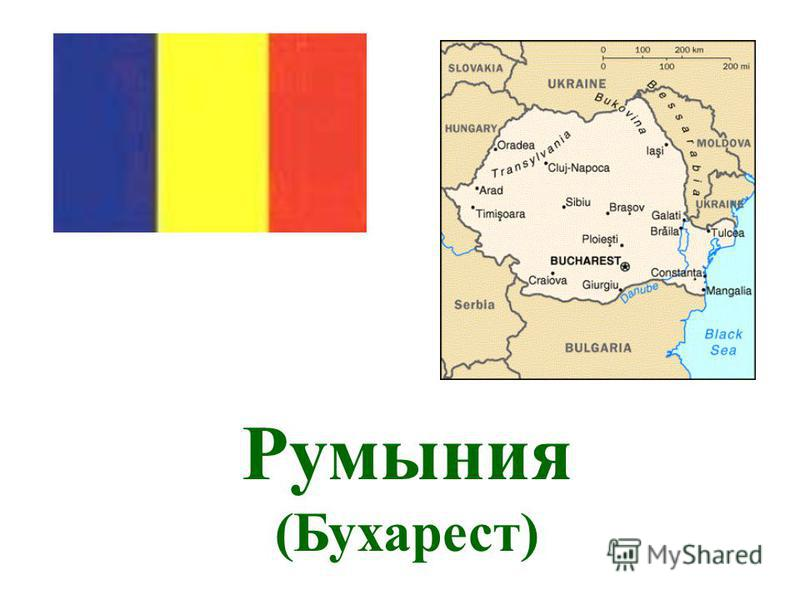 Румыния (Бухарест)