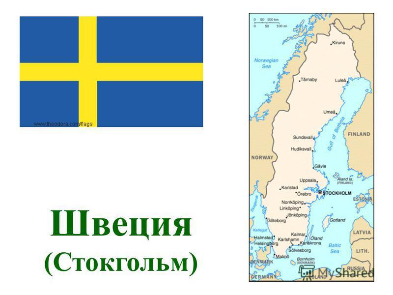 Швеция (Стокгольм)