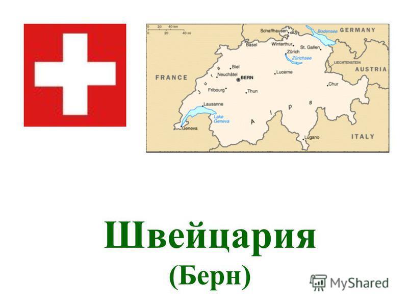 Швейцария (Берн)
