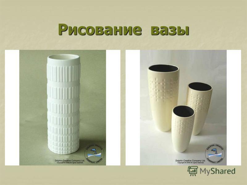 Рисование вазы