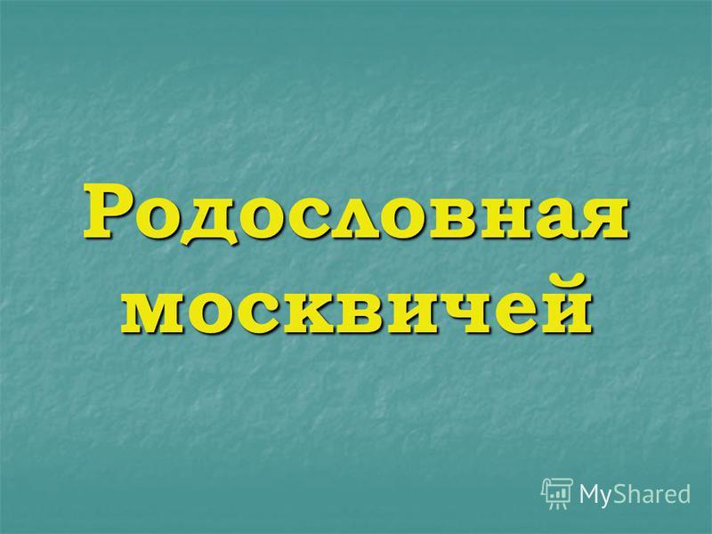 Родословная москвичей
