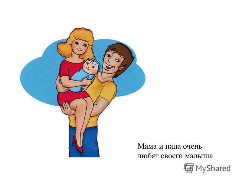 Мама и папа очень любят своего малыша