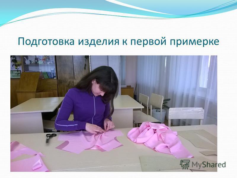 Подготовка изделия к первой примерке