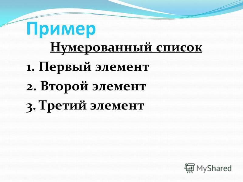 Пример Нумерованный список 1. Первый элемент 2. Второй элемент 3. Третий элемент
