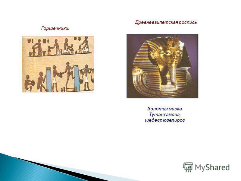 Горшечники. Древнеегипетская роспись Золотая маска Тутанхамона, шедевр ювелиров