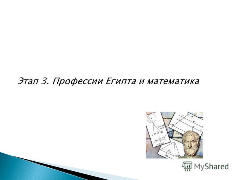 Этап 3. Профессии Египта и математика