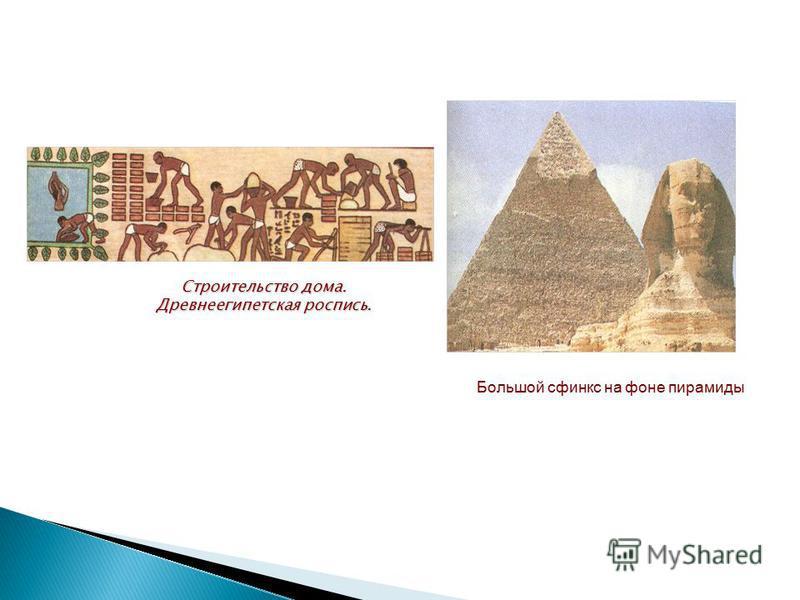 Строительство дома. Древнеегипетская роспись. Большой сфинкс на фоне пирамиды