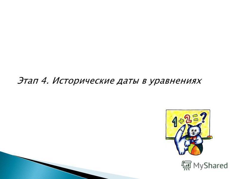Этап 4. Исторические даты в уравнениях