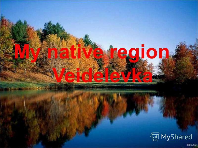 My native region Veidelevka