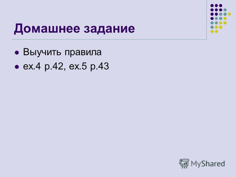 Домашнее задание Выучить правила ex.4 p.42, ex.5 p.43