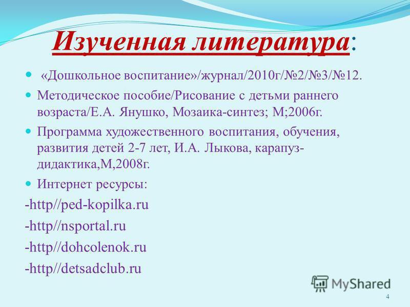 Этапы работы: 3 Диагностический (июнь-август 2013 года) Практический (сентябрь- апрель 2013-2014 гг.) Прогностический (Июль- сентябрь 2013 года) Обобщающий (апрель-июнь 2014 года)