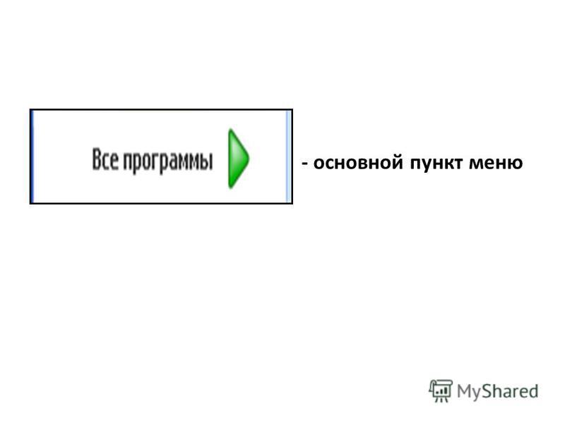 - основной пункт меню