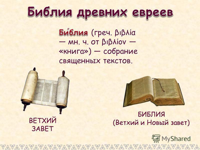 ВЕТХИЙ ЗАВЕТ БИБЛИЯ (Ветхий и Новый завет)