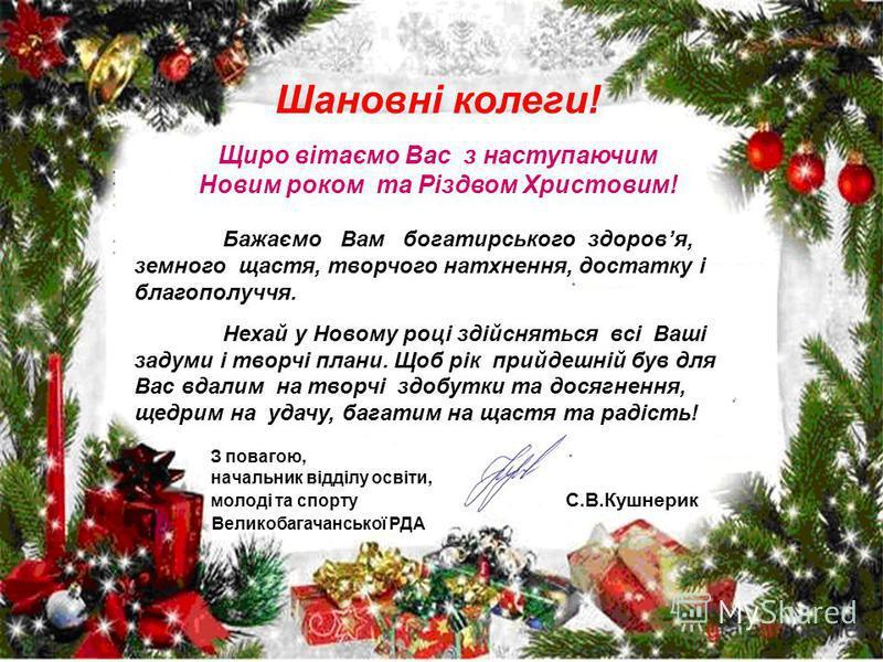 Шановні колеги! Щиро вітаємо Вас з наступаючим Новим роком та Різдвом Христовим! Бажаємо Вам богатирського здоровя, земного щастя, творчого натхнення, достатку і благополуччя. Нехай у Новому році здійсняться всі Ваші задуми і творчі плани. Щоб рік пр