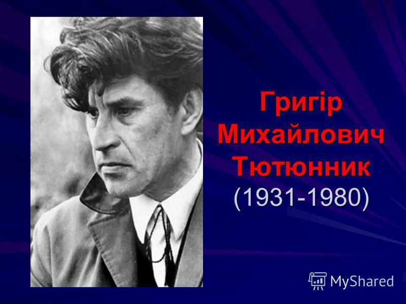 Григір Михайлович Тютюнник (1931-1980)