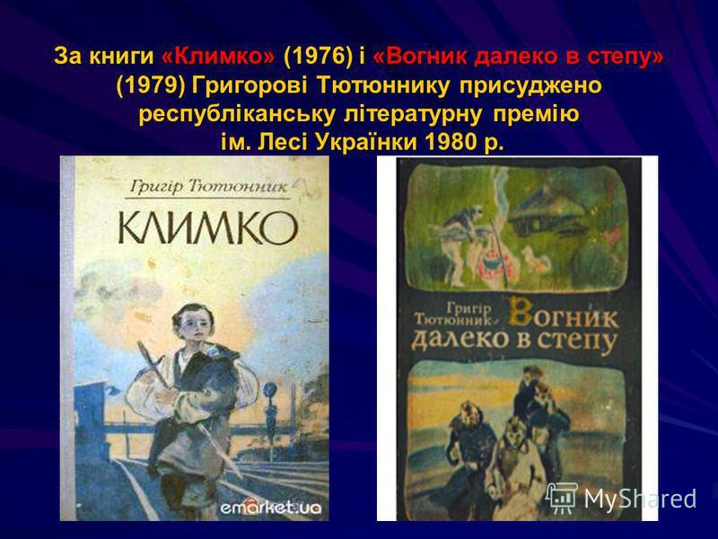 За книги «Климко» (1976) і «Вогник далеко в степу» (1979) Григорові Тютюннику присуджено республіканську літературну премію ім. Лесі Українки 1980 p.