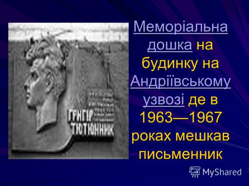 Меморіальна дошкаМеморіальна дошка на будинку на Андріївському узвозі де в 19631967 роках мешкав письменник Андріївському узвозі Меморіальна дошка Андріївському узвозі