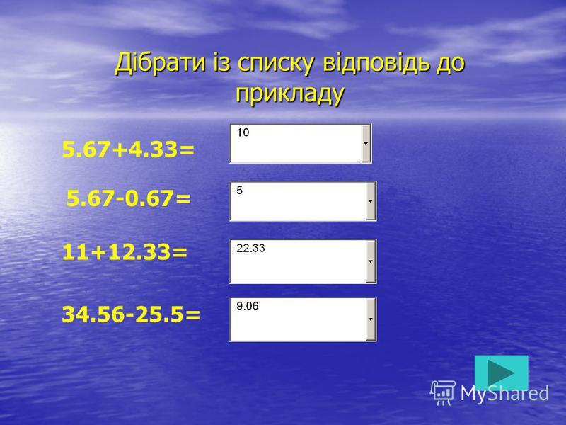 Дібрати із списку відповідь до прикладу 5.67+4.33= 5.67-0.67= 34.56-25.5= 11+12.33=