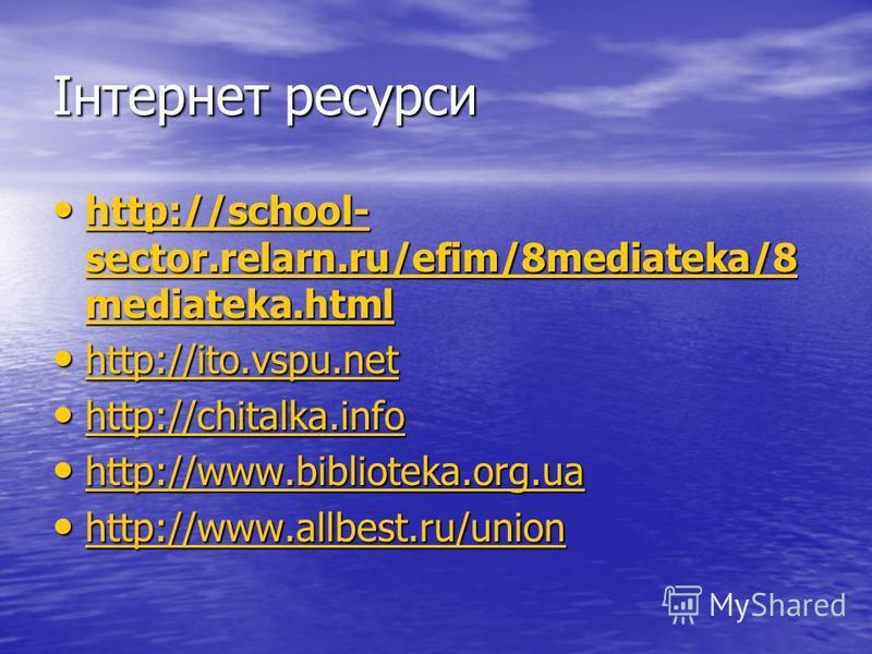Інтернет ресурси http://school- sector.relarn.ru/efim/8mediateka/8 mediateka.html http://school- sector.relarn.ru/efim/8mediateka/8 mediateka.html http://school- sector.relarn.ru/efim/8mediateka/8 mediateka.html http://school- sector.relarn.ru/efim/8