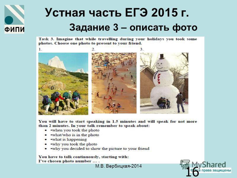 Устная часть ЕГЭ 2015 г. Задание 3 – описать фото 16 М.В. Вербицкая-2014