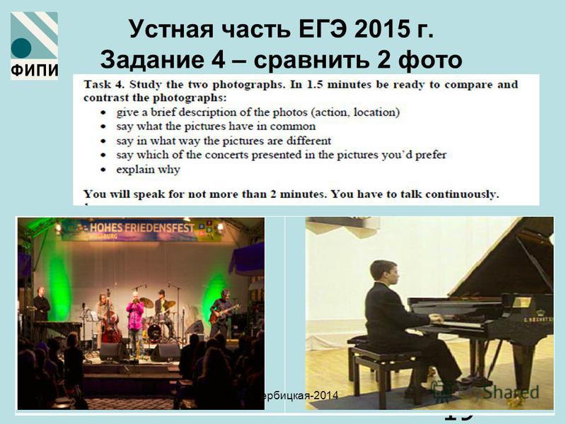 Устная часть ЕГЭ 2015 г. Задание 4 – сравнить 2 фото 19 М.В. Вербицкая-2014