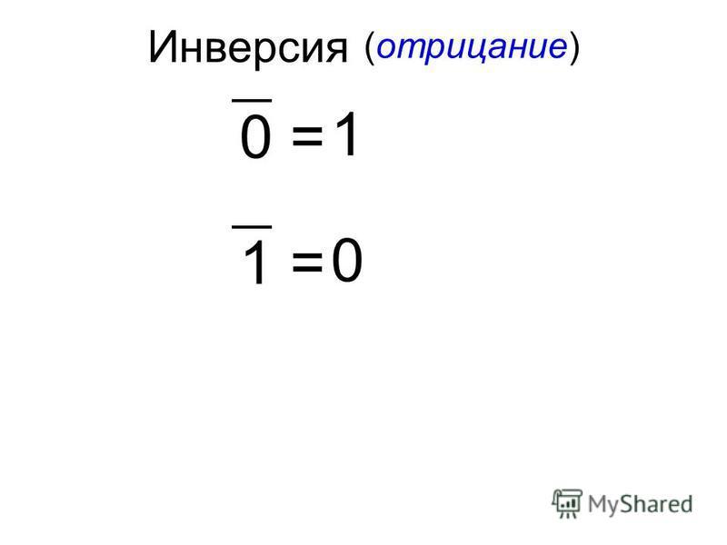 Инверсия (отрицание) 0 = 1 1 = 0