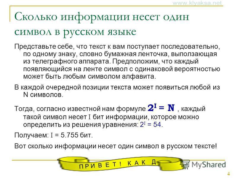 4 Сколько информации несет один символ в русском языке Представьте себе, что текст к вам поступает последовательно, по одному знаку, словно бумажная ленточка, выползающая из телеграфного аппарата. Предположим, что каждый появляющийся на ленте символ
