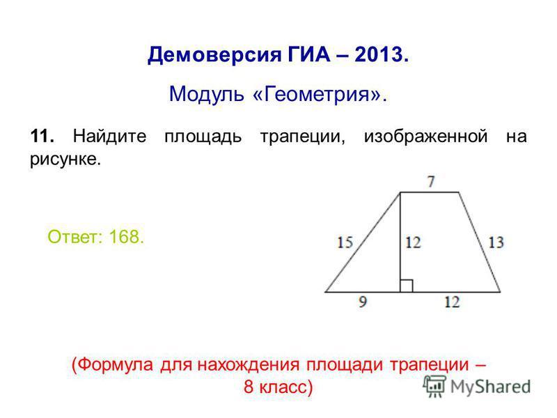 Демоверсия ГИА – 2013. Модуль «Геометрия». 11. Найдите площадь трапеции, изображенной на рисунке. Ответ: 168. (Формула для нахождения площади трапеции – 8 класс)